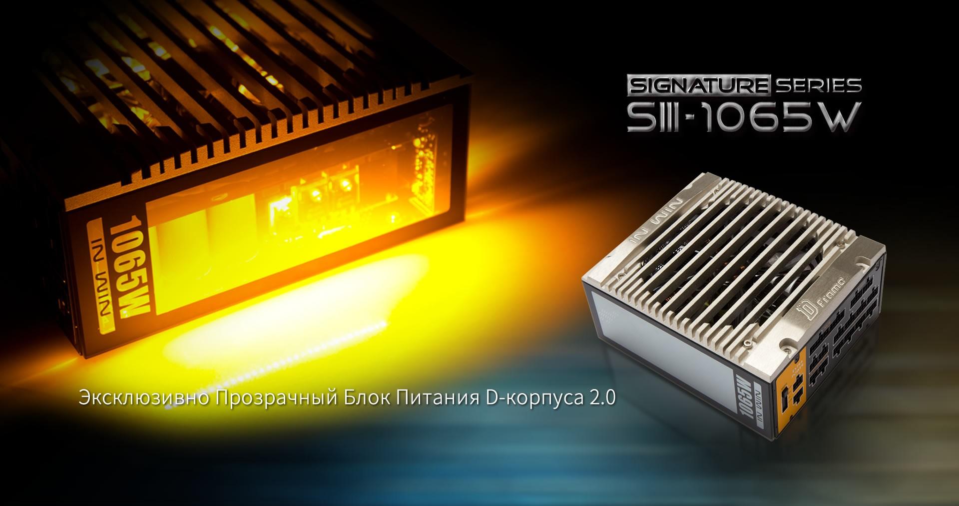 SIII-1065W